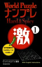 World Puzzle Nampure Hard & Spicy 1
