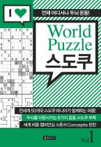World Puzzle Sudoku Vol. 1