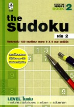The Sudoku Executive Series Book 2