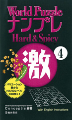 World Puzzle Nampure Hard & Spicy 4