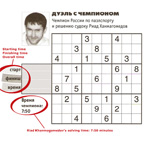 Are you a Sudoku Virtuoso? Compete with Russia's Sudoku champion and find out.