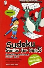Sudoku Genius for Kids 5