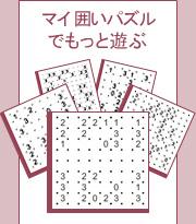 囲いパズル
