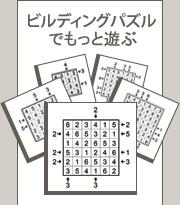 ビルディングパズル