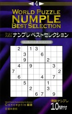 World Puzzle Numple Best Selection Vol. 4
