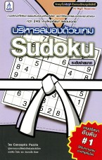 Exercise Your Brain with Sudoku White Belt