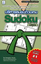 Exercise Your Brain with Sudoku Green Belt