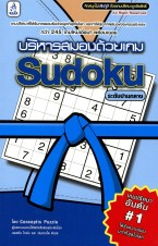 Exercise Your Brain with Sudoku Blue Belt