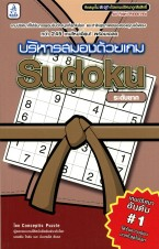 Exercise Your Brain with Sudoku Brown Belt