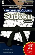 Exercise Your Brain with Sudoku Black Belt