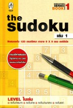 The Sudoku Executive Series Book 1