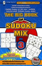 The Big Book of Sudoku Mix 3