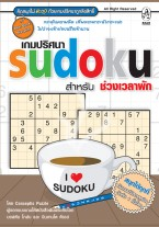 Sudoku for Coffee Break