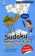 Sudoku Genius for Kids 1