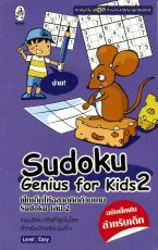 Sudoku Genius for Kids 2