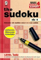 The Sudoku Executive Series Book 4