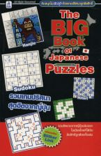 The Big Book of Japanese Puzzles