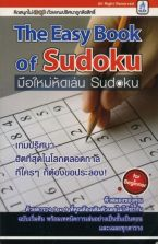 The Easy Book of Sudoku