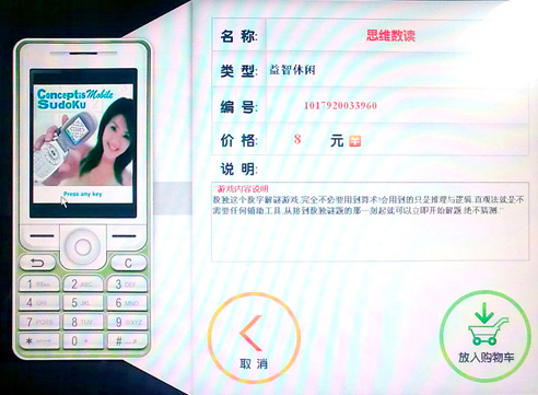 Conceptis Sudoku mobile game on DuoGuo's casual game machine in China