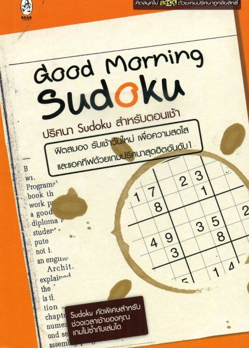 Good Morning Sudoku