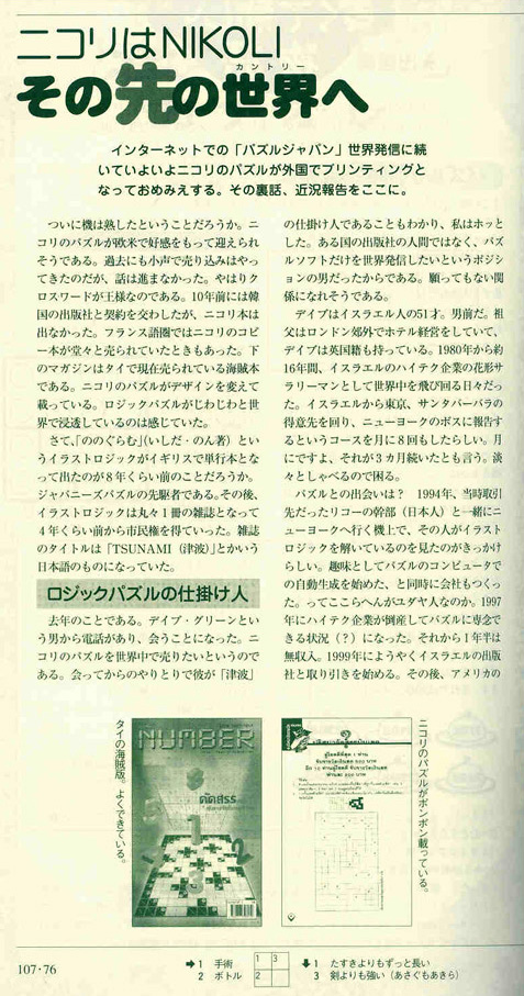 Bringing Nikoli's puzzles from Japan to the west: scan 1