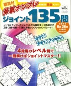 Tajyu Numple Joint 135 puzzles