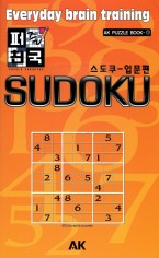 Sudoku Introduction