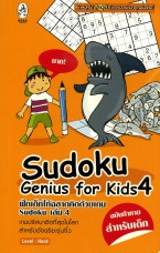 Sudoku Genius for Kids 4