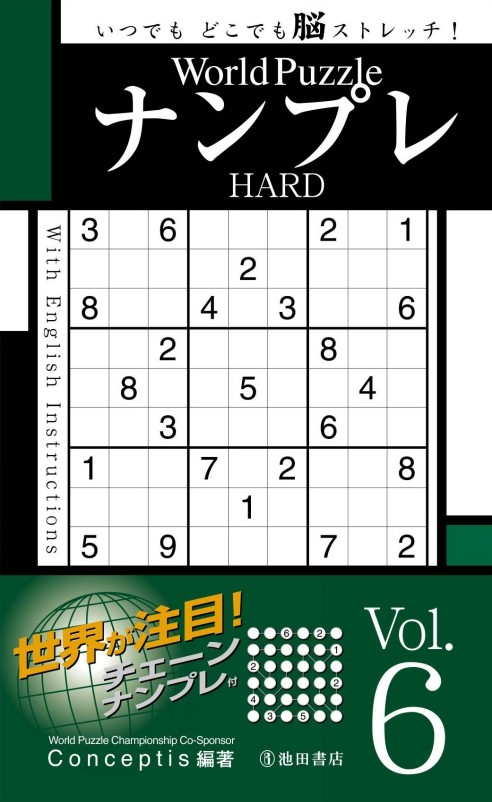 World Puzzle Nampure Hard Vol. 6