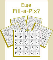 Fill-a-Pix