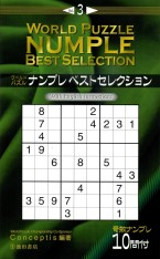 World Puzzle Numple Best Selection Vol. 3