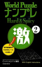 World Puzzle Nampure Hard & Spicy 2