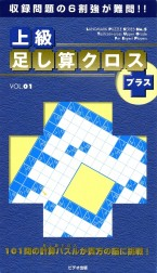 Tashizan-Cross Vol.01