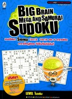 Big Brain Mega and Samurai Sudoku