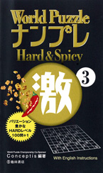 World Puzzle Nampure Hard & Spicy 3