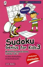 Sudoku Genius for Kids 3