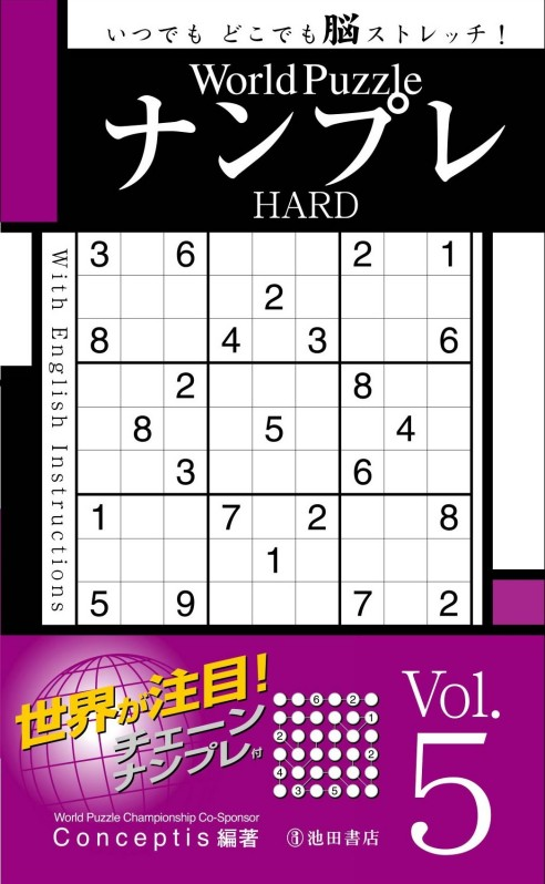 World Puzzle Nampure Hard Vol. 5