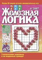 Zeleznaya Logika 2007 Issue 6