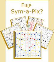 Sym-a-Pix